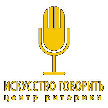 Центр риторики Искусство Говорить