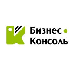 ООО «Бизнес-Консоль»