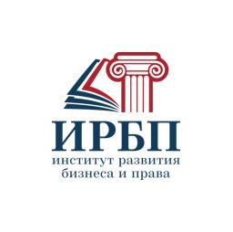 """ЧУ ДПО """"Институт развития бизнеса и права"""""""