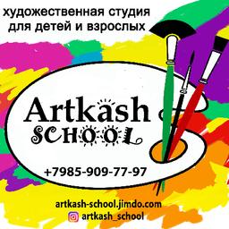 Artkash-school, художественная студия